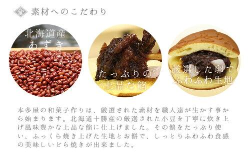 北海道十勝産小豆使用どら焼き「どらふく5個入」