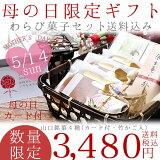 母の日限定「わらび菓子セット」【外郎】【送料無料】【和菓子】【母の日】【外郎】【手土産】【贈答】