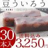 ういろう「豆外郎 30本セット」送料無料 ういろう|小豆|和菓子|お歳暮|山口銘菓|スイーツ|老舗|外郎|ギフト|贈答|贈り物【楽ギフ_のし宛書】