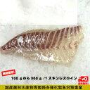養殖真鯛スキンレスロイン(皮無しの柵) マダイ 鯛 4分の1 約100gから300gでお届け 鹿児島県産 送料無料 刺身 お造り 春 贅沢 グルメ お取り寄せ クーポンご使用で75%OFF・・・