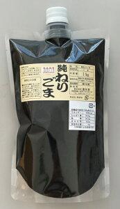 送料無料8本入りケース売り 純ねりごま黒1kg 【練りごま】  練胡麻 ネリゴマ 業務用 無添加
