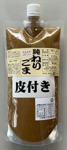 純ねりごま白(皮付き)500g 【練りごま】  練胡麻 ネリゴマ 業務用 無添加
