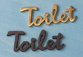 Toilet【真鍮文字】【真鍮 アルファベット】【真鍮 表札】【真鍮 サインプレート】