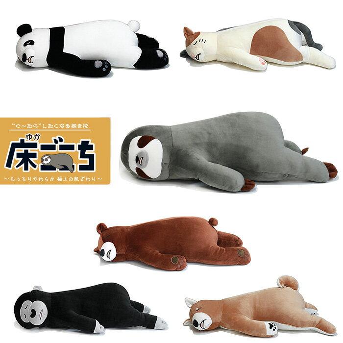 床ごこち 大 アルタ 【抱き枕】【ネコ】【かわいい】【ふわふわ】【リラックス】【柴犬】【パンダ】【なまけもの】【ゴリラ】【三毛猫】【ぬいぐるみ】【ねこ】【犬】
