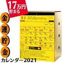 【メール便可1点まで】金運貯金カレンダー 2021 17万円...