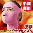 【ポイント10倍 スーパーセール】ゲルマニウム小顔サウナマスク (女性用) 【コジット】