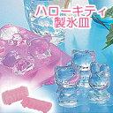 立体型のキティちゃんの氷ができます♪キティ製氷皿♪ハローキティ ダイカット製氷皿 キティち...