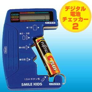 乾電池の残量が解る電池計測器。細かく電池残量が解りますデジタル電池チェッカー 2 スマイル...