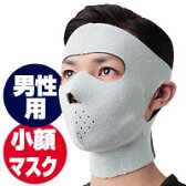 メンズ ゲルマニウム小顔サウナマスク 【コジット】