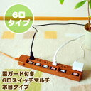 エコ節電タップ。木目調のお洒落なスイッチ付き電源タップ。インテリアグッズ【エコ節電タップ...