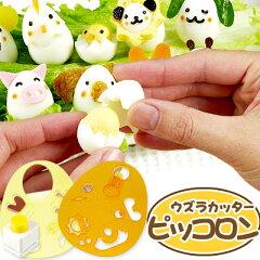 キャラ弁・お弁当グッズ♪お弁当箱の中をかわいく演出♪ウズラの卵がかわいいキャラクターに♪うずらカッター ...