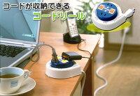 スイッチ付きコードリールスマイルキッズACR-01【延長コードもコンパクトに!】