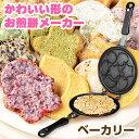 米粉やお餅からかわいい型抜きおせんべいが焼けます♪かわいい形に焼けるおせんべいフライパン...