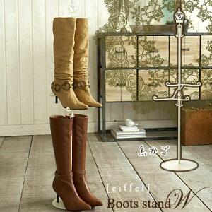 ブーツを縦2段で収納♪型くずれも防ぐすぐれ物ブーツラック♪ブーツスタンドエッフェル ダブル...