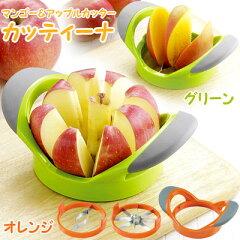 アップル、マンゴーを簡単にカットする果物カッター!【在庫限り】 マンゴー&アップルカッター ...