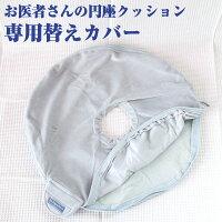 Dr.Departureお医者さんの円座クッション専用カバー