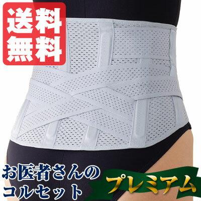 お医者さんのコルセットプレミアムアルファックス ぎっくり腰コルセット  腰痛ベルト  男女兼用  日本製  ぎっくり腰  姿勢