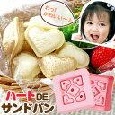 ハート型「ランチパック」が作れます♪おやつやお弁当にも♪ハートDEサンドパン 【アーネスト】...