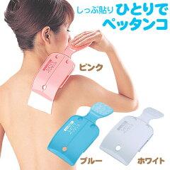 背中も腰も一人で♪便利な湿布貼り器 しっぷ貼り ひとりでペッタンコ【便利な湿布貼り器】 し...