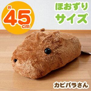 もふっとカピバラさんぬいぐるみ ほおずりサイズ カピバラさん(中サイズ 45センチ) 【バンダ…