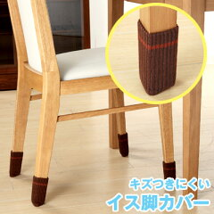 椅子の脚に履かせてフローリングの床を守るカバー