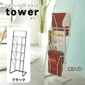新聞、雑誌をすっきり収納。お店みたいなマガジンラック♪マガジンラックスタンド タワー (tow...