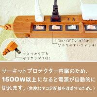 雷ガード付4口スイッチマルチタップ【木目タイプ】
