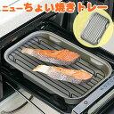 【テフロン加工】 ニュー ちょい焼きトレー グリルを汚さず魚が焼ける