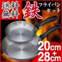 本格手作り日本製の鉄製フライパン。料理で鉄分補給♪昔ながらの鉄フライパン セット 20cmと28c...