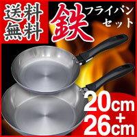 本格手作り日本製の鉄製フライパン。料理で鉄分補給♪昔ながらの鉄フライパン 20cmと26cmセット...