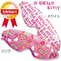 ハローキティピンホールアイマスク(ネミール)Sサイズ【名和里商事】【28aug09P10】