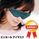視力アップアイマスク。ピンホールアイマスク ネミール疲れ目にも視力トレーニングアイマスク【...