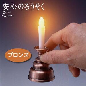 LEDで光る燭台付神仏用ろうそく♪火を使わない、電子の炎で安心のろうそく。お仏壇に安心のろう...