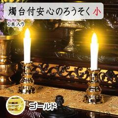 LEDで光る燭台付神仏用電子ろうそく♪火を使わない、電子の炎で安心のろうそく。お仏壇に燭台付...