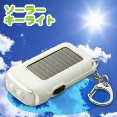 ソーラーで充電するLEDライト。電池不要でとってもエコロジー!ソーラーキーライト (電池不要・...