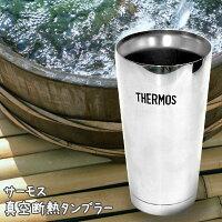 サーモス社製真空断熱タンブラー(単品)