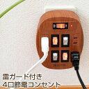 【節電対策】 雷ガード付き 4口節電コンセント 【木目タイプ】