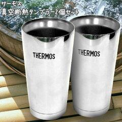 【レビューで送料無料】魔法瓶構造。保冷グラス・保温グラス。サーモス 真空断熱タンブラーサー...