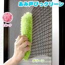 水で濡らすだけで簡単 網戸掃除♪あみ戸・窓・サッシの汚れを落とす網戸ブラシ洗剤要らず 網戸...