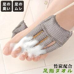 足のにおいが気になる方に 足の指の間も清潔に 足指タオル竹炭配合 足指タオル 【アルファッ...