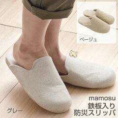 mamosu 鉄板入り 防災スリッパ 【アルファックス】 【10P01Mar15】 【RCP】