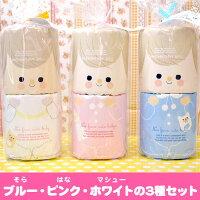 コンビネーションドールベイビー【ブルー(そら)・ピンク(はな)・ホワイト(マシュー)3種類セット】