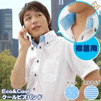 Eco&Cool2wayクールビズバンド【ニーズ】