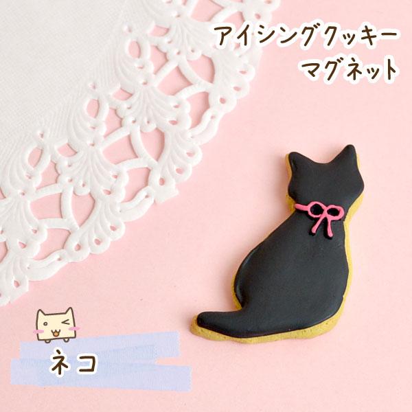 【メール便可 12点まで】 アイシングクッキーマグネット (ネコ) 【アルタ】【マグネット スイーツ おもちゃ】