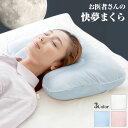 お医者さんの快夢枕 低反発 アルファックス肩こり 首のこり などでお悩みでしたら快眠できる枕...