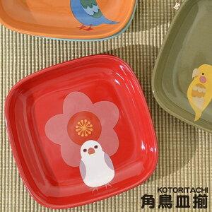 ギフトセット KOTORITACHI 角鳥皿揃 小皿セット 小鳥のデザイン 雑貨【ギフト セット】 KOTORIT...