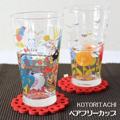 ペアグラス KOTORITACHI ペアフリーカップ (食器 グラス セット) 逸品社北欧 鳥 雑貨 フェルト...