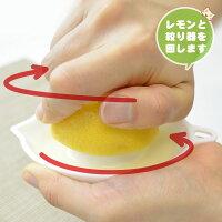 レモンしぼり革命【レモンが簡単に絞れます】