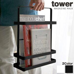 新聞 雑誌 など 収納 マガジンストッカー マガジンラック タワーマガジンラック タワー (tower)...