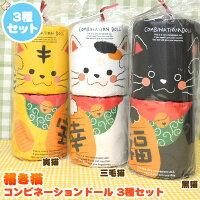 招き猫コンビネーションドール【寅猫・三毛猫・黒猫3種セット】